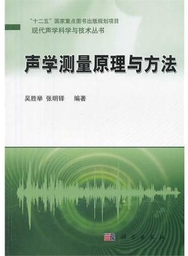 声学测量原理与方法