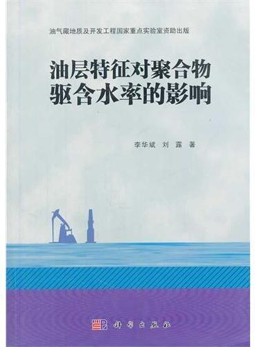 油层特征对聚合物驱水率的影响