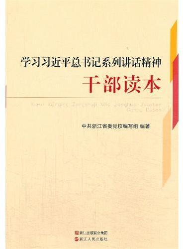 学习习近平总书记系列讲话精神干部读本