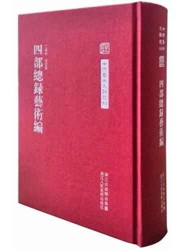 中国艺术文献丛刊:四部总录艺术编(研读中国书画史的不二门径)
