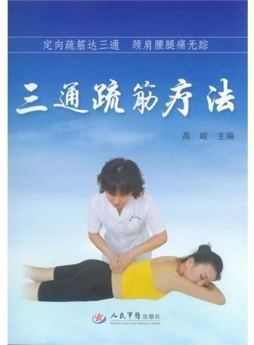 三通疏筋疗法.定向疏筋达三通 颈肩腰腿痛无踪