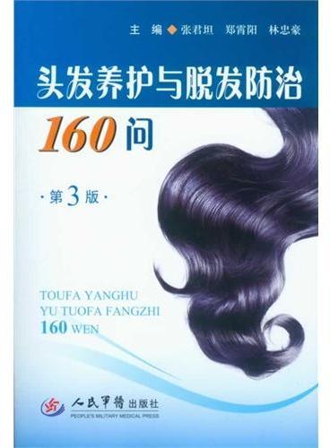 头发养护与脱发防治160问(第三版)
