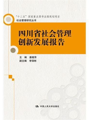 四川省社会管理创新发展报告(社会管理研究丛书)