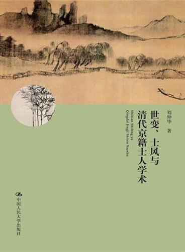世变、士风与清代京籍士人学术(北京市社会科学理论著作出版基金资助)