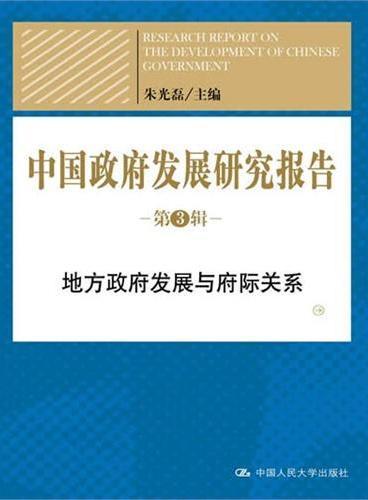 中国政府发展研究报告(第3辑)——地方政府发展与府际关系