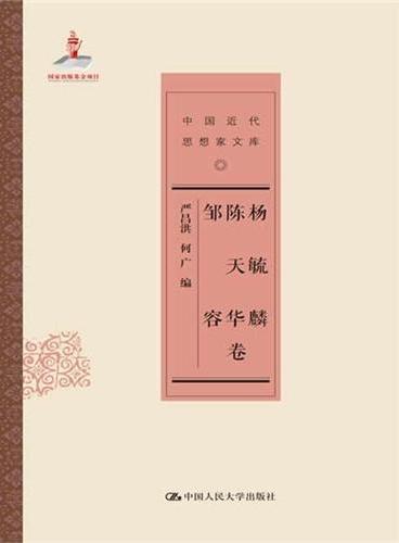 杨毓麟 陈天华 邹容卷(中国近代思想家文库)