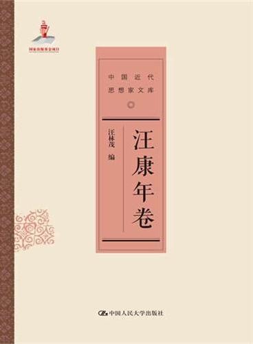 汪康年卷(中国近代思想家文库)
