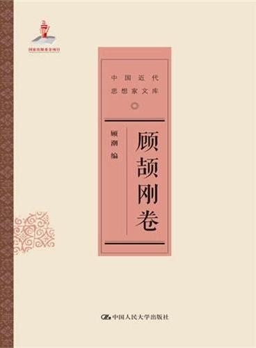 顾颉刚卷(中国近代思想家文库)