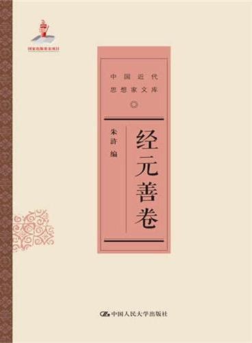经元善卷(中国近代思想家文库)