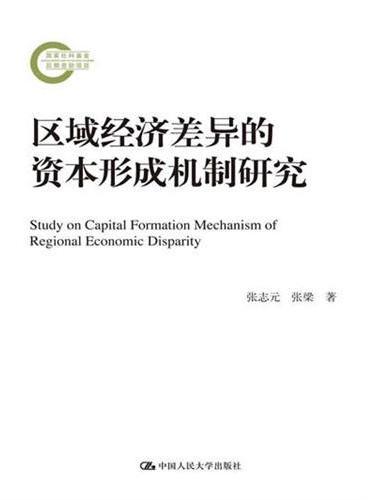 区域经济差异的资本形成机制研究(国家社科基金后期资助项目)