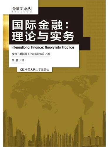 国际金融:理论与实务(金融学译丛)