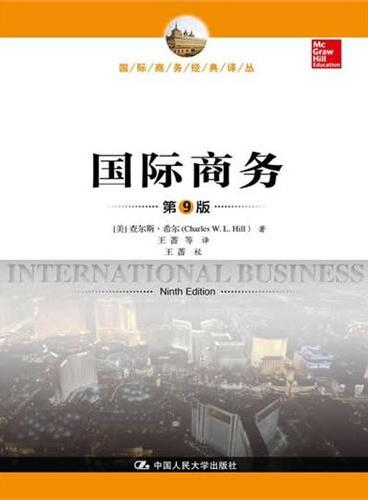 国际商务(第9版)(国际商务经典译丛)