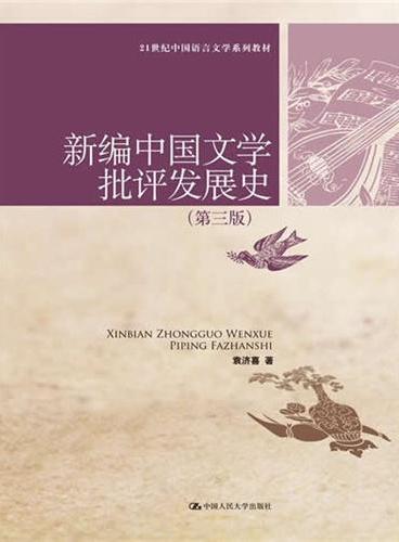 新编中国文学批评发展史(第三版)(21世纪中国语言文学系列教材)
