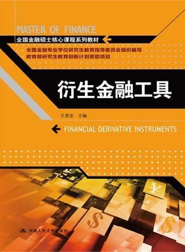 衍生金融工具(全国金融硕士核心课程系列教材)