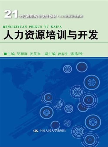 人力资源培训与开发(21世纪高职高专规划教材·人力资源管理系列)
