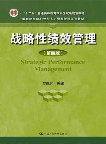 """战略性绩效管理(第四版)(教育部面向21世纪人力资源管理系列教材;""""十二五""""普通高等教育本科国家级规划教材)"""