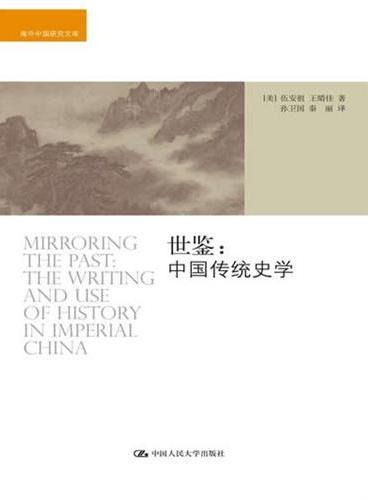世鉴:中国传统史学(海外中国研究文库)