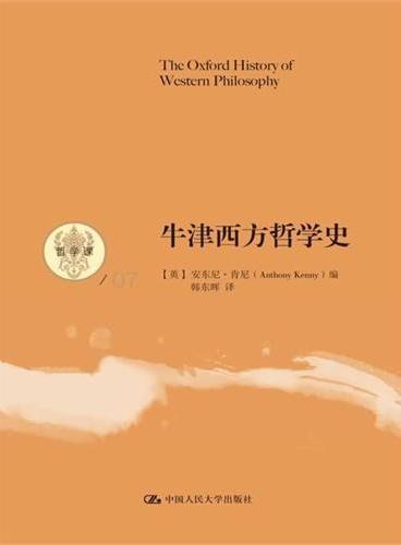 牛津西方哲学史(哲学课)(步入哲学殿堂、亲近智慧之学的入门书)
