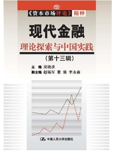 现代金融:理论探索与中国实践(第十三辑)(《资本市场评论》精粹)
