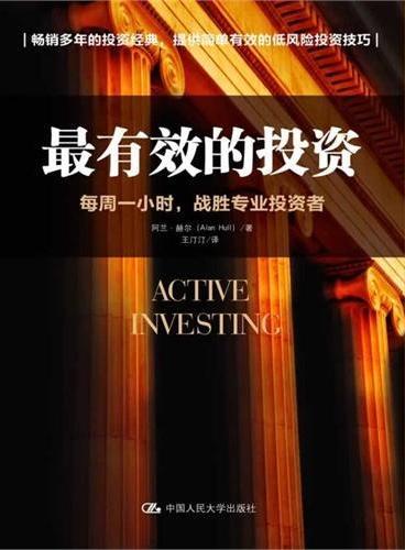 最有效的投资:每周一小时,战胜专业投资者(投资经典畅销多年,提供简单有效的低风险投资技巧)