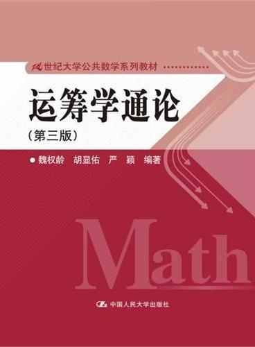 运筹学通论(第三版)(21世纪大学公共数学系列教材)