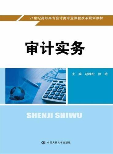 审计实务(21世纪高职高专会计类专业课程改革规划教材)