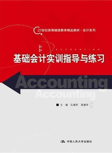 基础会计实训指导与练习(21世纪高等继续教育精品教材·会计系列)