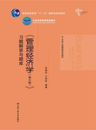 """《管理经济学(第六版)》习题解答与题库(21世纪工商管理系列教材;""""十一五""""国家级规划教材;北京高等教育精品教材)"""