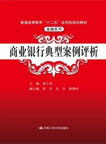 """商业银行典型案例评析(普通高等教育""""十二五""""应用型规划教材·金融系列)"""