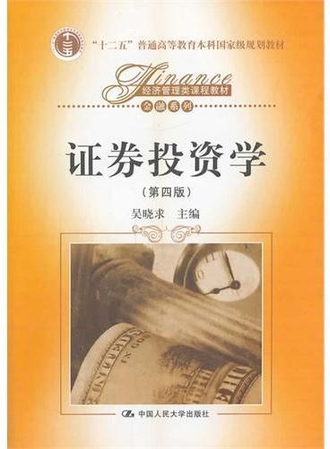 """证券投资学(第四版)(经济管理类课程教材·金融系列;""""十二五""""普通高等教育本科国家级规划教材)"""