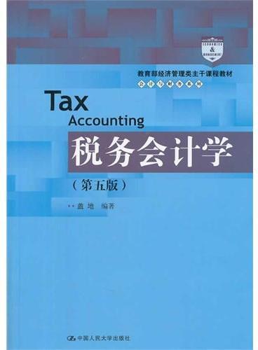 税务会计学(第五版)(教育部经济管理类主干课程教材·会计与财务系列)