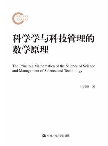科学学与科技管理的数学原理(国家社科基金后期资助项目)