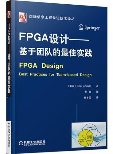 FPGA设计:基于团队的最佳实践