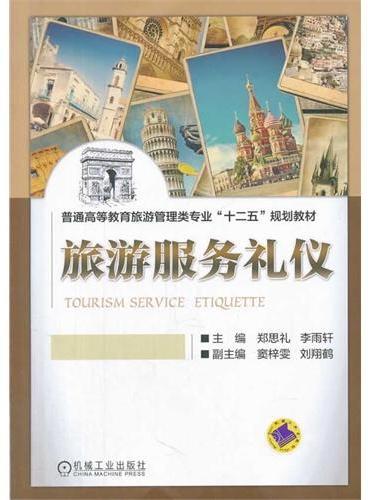 """旅游服务礼仪(普通高等教育旅游管理类专业""""十二五""""规划教材)"""
