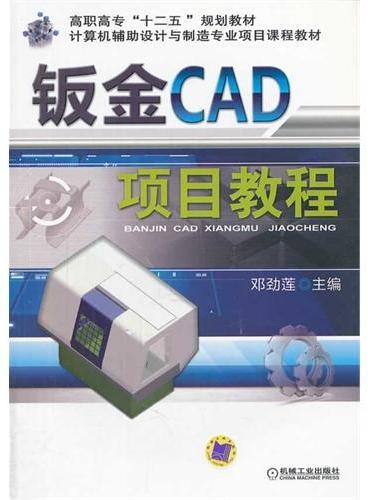 """钣金CAD项目教程(高职高专""""十二五""""规划教材  计算机辅助设计与制造专业项目课程教材)"""