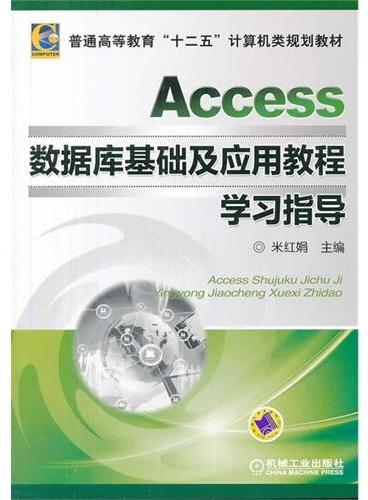 "Access数据库基础及应用教程学习指导(普通高等教育""十二五""计算机类规划教材)"
