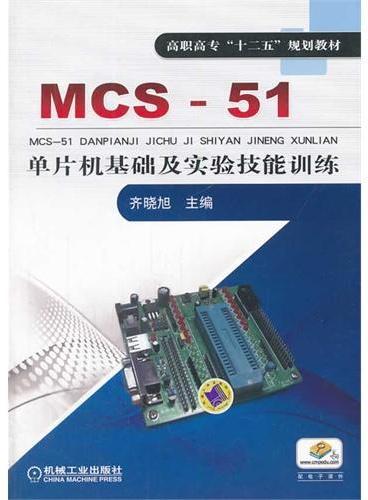 """MCS-51单片机基础及实验技能训练(高职高专""""十二五""""规划教材)"""