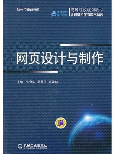 网页设计与制作(高等院校规划教材 计算机科学与技术系列)