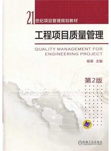 工程项目质量管理(第2版,21世纪项目管理规划教材)