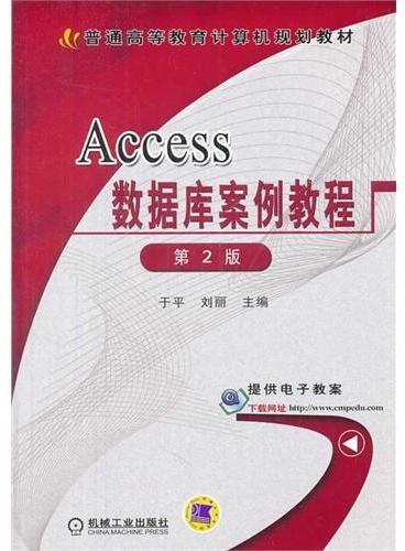 Access数据库案例教程(第2版,普通高等教育计算机规划教材)