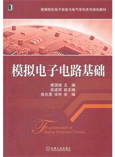 模拟电子电路基础(高等院校电子信息与电气学科系列规划教材)