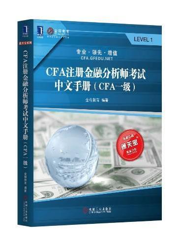CFA注册金融分析师考试中文手册:CFA一级(CFA协会投资系列译者倾情打造 ,国内首家CFA培训机构全力推出,1250个知识要点精粹,CFA考试要点,中文解读,尽在其中!)