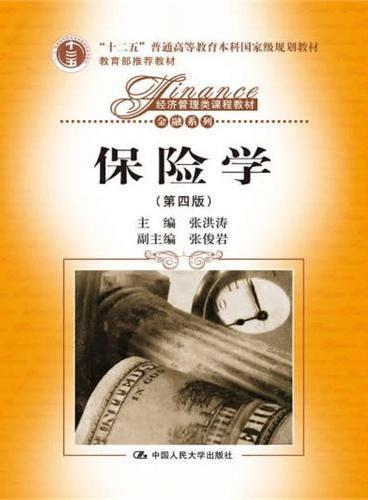 """保险学(第四版)(经济管理类课程教材·金融系列;""""十二五""""普通高等教育本科国家级规划教材)"""