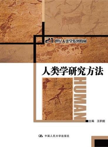 人类学研究方法(21世纪人类学系列教材)