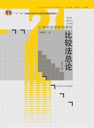 """比较法总论(第三版)(21世纪法学系列教材;""""十二五""""普通高等教育本科国家级规划教材)"""