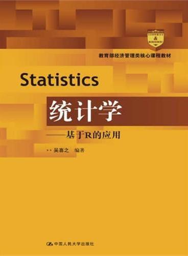 统计学:基于R的应用(教育部经济管理类核心课程教材)