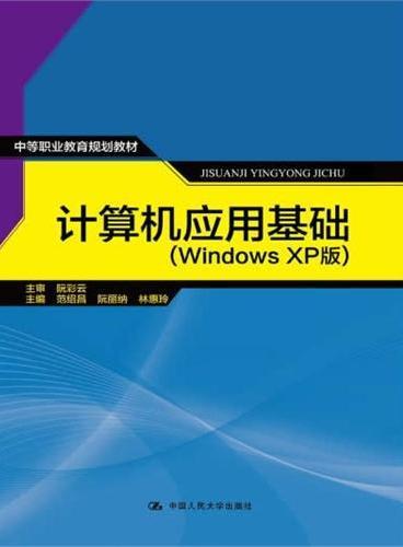 计算机应用基础(windows XP版)(中等职业教育规划教材)