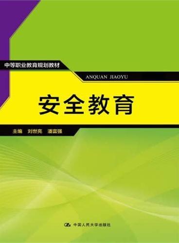 安全教育(中等职业教育规划教材)