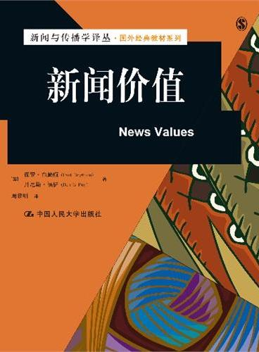 新闻价值(新闻与传播学译丛·国外经典教材系列)