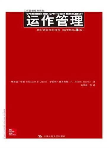 运作管理:供应链管理的视角(精要版第3版)(工商管理经典译丛)